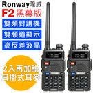【隆威】Ronway F2 VHF/UHF雙頻無線電對講機 五色(2入組加贈耳掛式耳機麥克風)