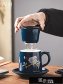 茶水過濾杯 陶羽百川大容量陶瓷馬克杯帶蓋過濾茶杯辦公室泡茶杯子家用水杯子 道禾