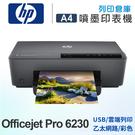 HP Officejet Pro 623...