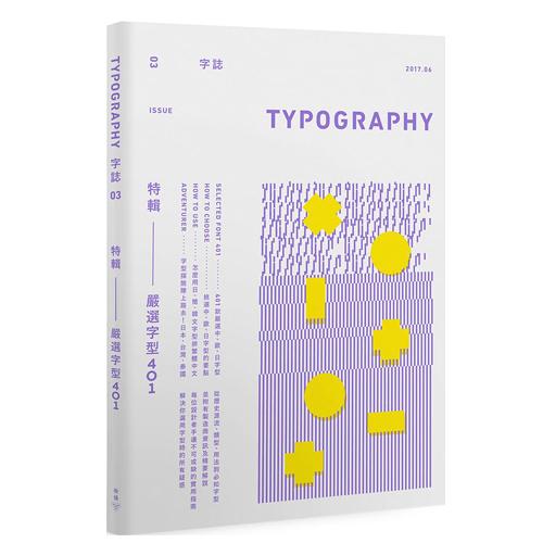 《Typography 字誌:Issue 03 嚴選字型401》