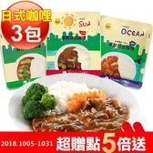 |限時優惠|MOS摩斯漢堡_日式咖哩包/調理包 (雞/豬/牛任選) 3入組(贈提袋)