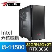 【南紡購物中心】華碩系列【真海之子】i5-11500六核 RTX3060 電玩電腦(32G/512G SSD/2T)