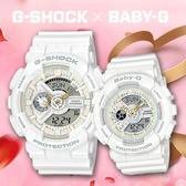 2017 天使與惡魔限量情人對錶 LOV-17A-7A G-SHOCK x Baby-G聖誕限定 LOV-17A LOV-17A-7ADR 現貨!