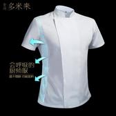 廚師服 多米來廚師服短袖夏季男薄款透氣餐廳廚房工作服廚師中國風套裝白 薇薇