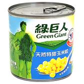 綠巨人天然特甜玉米粒340g【康鄰超市】