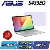 "S433EQ-0098W1165G7/幻彩白/i7-1165G/16GB/512SSD/MX350/14"""