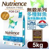 [寵樂子]《美國紐崔斯天然寵糧》無穀養生系列貓糧(多種魚)5kg/貓飼料