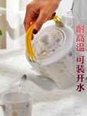 陶瓷茶壺玻璃壺水壺開水壺涼水壺大號容量冷水壺水杯家用大壺套裝 樂活生活館