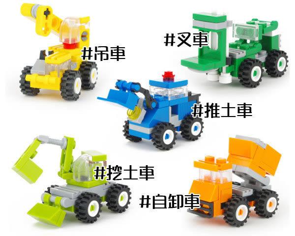 啟蒙6+ 迷你工程車 DIY 積木車 玩具城市系列 5入/組