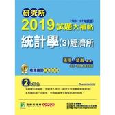 研究所2019試題大補帖(統計學(3)經濟所)(105~107年試題)