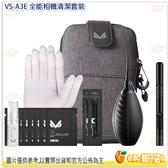 VSGO VS-A3E 全能 相機清潔 套裝 含 隨行包 吹塵球 拭鏡筆 手套 棉花棒 清潔布 吹球 單眼 相機 清潔