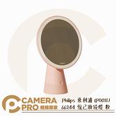 ◎相機專家◎ Philips 飛利浦 PO011 66244 悅己妝鏡燈 粉 三色溫 無級調光 柔光護眼 化妝鏡 公司貨