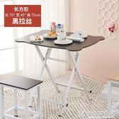 摺疊餐桌摺疊桌餐桌家用小戶型可摺疊小方桌4人吃飯桌擺攤桌陽台簡易桌子 NMS快意購物網