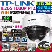 【買就送128G】監視器 IP網路攝影機 IPC 防水半球 PTZ 紅外線夜視 WIFI 手機遠端 巡航 1080P