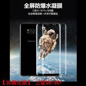 鋼化3D玻璃貼 三星 Samsung Galaxy S8+ 曲面保護貼 鋼化膜  s8 plus  玻璃膜 3D全屏