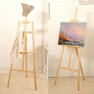 1.5米鬆木畫架木制實木美術素描寫生油畫畫板支架式套裝展示木質ATF 伊衫風尚
