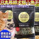 【培菓平價寵物網】日本PREMIUM》長崎小魚乾犬貓零食100g/包