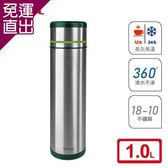 Tefal法國特福 MOBILITY 不鏽鋼輕巧隨行雙真空保溫瓶1.0L-軍綠【免運直出】