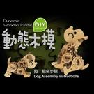 【收藏天地】台灣紀念品*十二生肖DIY動態木模-狗/ 擺飾 禮物 文創 可愛 小物 十二生肖