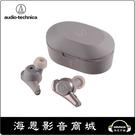 【海恩數位】日本鐵三角 audio-technica ATH-CKR70TW 真無線耳機 米色