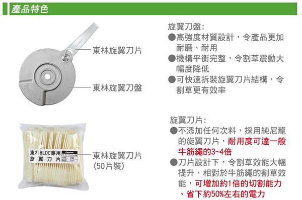 【旭益汽車百貨】東林旋翼刀盤組 (刀盤1個+刀片50個)