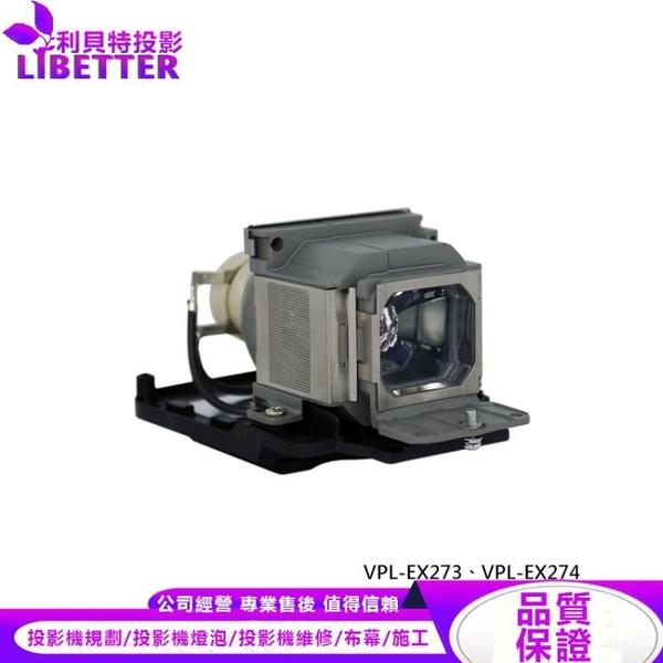 SONY LMP-E212 副廠投影機燈泡 For VPL-EX273、VPL-EX274