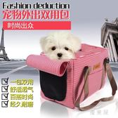 寵物透氣包狗狗側門外出攜帶包包泰迪背包折疊手提裝狗包便攜貓包 QG4926『優童屋』