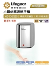 【麗室衛浴】樂奇 高速乾手機(烘手機) HD-230  亮鉻