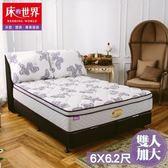 【床的世界】美國首品名床皇家Royal雙人加大乳膠三線獨立筒床墊S1