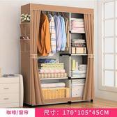 加粗加厚鋼管大容量收納經濟型儲物衣櫥組裝摺疊簡約現代簡易衣櫃  igo可然精品鞋櫃