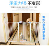 寵物狗狗圍欄安全隔離門欄桿防護門免打孔室內泰迪金毛室內貓柵欄jy 年貨慶典 限時鉅惠