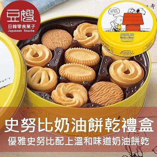 【豆嫂】日本禮盒 史努比奶油餅乾禮盒