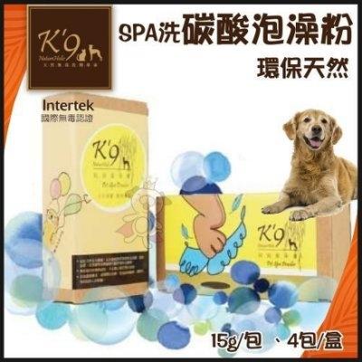 『寵喵樂旗艦店』K'9 NatureHolic寵物環保天然SPA洗碳酸泡澡粉(犬用)15g/包 4包/盒