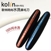 【買】歌林kolin時尚水洗鼻毛刀(鼻毛機)。KBH-R01。LED照明;100%可水洗