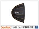 GODOX 神牛 QR-P120 快裝深 120cm 保榮卡口 拋物線罩 柔光罩 柔光箱(QRP120,公司貨)