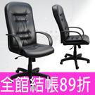 *邏爵* 805 專業皮面辦公椅 獨家洞面材質 電腦椅 全皮椅 台灣製 無須組裝~*