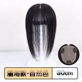 假髮(真髮)-自然無痕10x12cm30cm直髮女假髮2色73uh57[時尚巴黎]