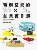 新創空間的10x10堂創業實作課:SOHO、Co-working到裂變式創業,找到有趣的空間,連..