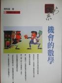 【書寶二手書T2/科學_KAA】機會的數學_陳希孺