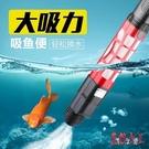 魚缸自動換水器 水族箱電動吸便器清理魚便洗沙吸水吸便抽水泵 BT5584【花貓女王】