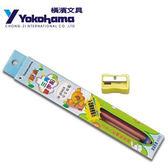 YOKOHAMA 日本橫濱 原木三角練習鉛筆(3入)+1削筆器WN32T /盒