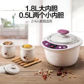 全自動預約定時白瓷BB煮粥煲湯鍋 YX1364『小美日記』