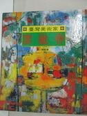 【書寶二手書T9/少年童書_AM6】臺灣美術家 : 廖繼春_陳 長華