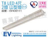 EVERLIGHT億光 LED T8 14W 6500K 白光 4呎 2燈 雙管 全電壓 山型燈 節能標章_EV430111