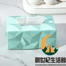 紙巾盒鉆石面餐廳家用抽紙盒創意個性紙巾盒【創世紀生活館】