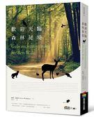 (二手書)歡迎光臨森林祕境