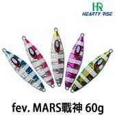 漁拓釣具 fev MARS 戰神 60g (綠金/藍/紫/粉紅/白 斑馬紋夜光)