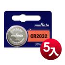 muRata 公司貨 CR2032 / CR-2032 鈕扣型鋰電池(5顆入)