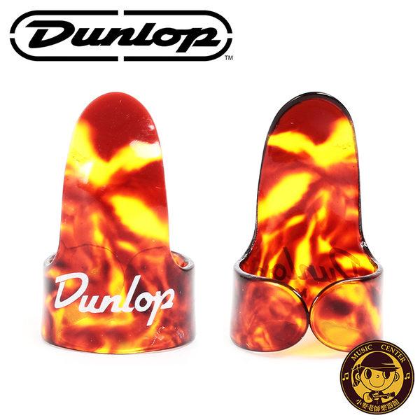 【小麥老師樂器館】Dunlop Shell Plastic Fingerpicks 玳瑁色手指套 PICK9010R