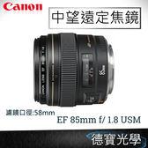 Canon EF 85mm f/ 1.8 USM  總代理公司貨  德寶光學